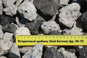 Вторичный щебень (бой бетона) фр. 40-70