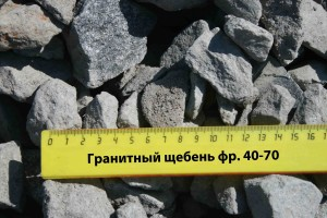 Гранитный щебень фр. 40-70