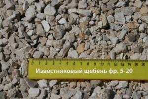 Гранитный щебень фр. 40-70 Чехов